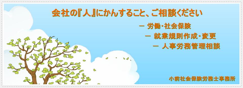 福島県いわき市の小前社会保険労務士事務所のサイトです